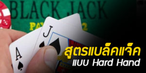 Hard-Hand