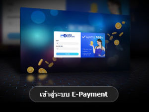 e-payment-pic