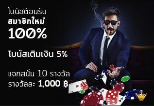 โปรโมชั่น Gclub