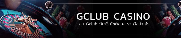 เล่น Gclub กับเว็บไซต์ของเรา ดีอย่างไร